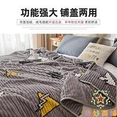 毛毯被子加厚保暖冬季法蘭絨床單辦公室午睡毯【奇妙商舖】