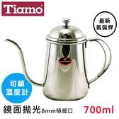Tiamo不鏽鋼304鏡面拋光細口咖啡壺700ml可插入溫度計使用 耳掛沖壺/手沖滴漏壺/茶壺【HA1554】