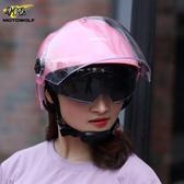電動電瓶摩托車頭盔女半覆式越野機車四季半盔男通用防曬遮陽帽子☌zakka