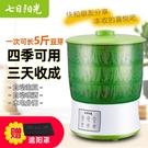 豆芽機家用生豆芽機器全自動特價大容量發四季豆芽菜綠豆黃豆芽快速出貨