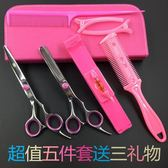 專業美髮剪刀套裝劉海神器兒童理髮剪髮組合 生日禮物 創意