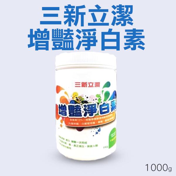 三新立潔 增豔淨白素 1kg 抗菌成份 洗衣粉【PQ 美妝】