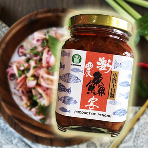 澎湖縣農會-小管干貝醬320g