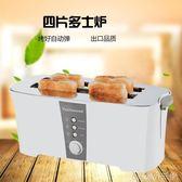 烤麵包機 烤面包機4片 商用多士爐 家用全自動吐司機早餐 烤完自動彈【美物居家館】