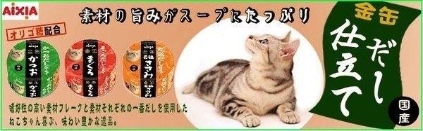 *WANG*【24罐組】日本Aixia 愛喜雅《金罐高湯》高湯貓罐-70g