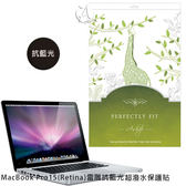 【A Shop】Real Stuff 系列雷雕抗藍光超潑水保護貼For MacBook Pro15 Retina (ASP012-AA-R15)