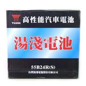 55B24R(S)湯淺YUASA汽車電瓶鉛酸蓄電池加水電池