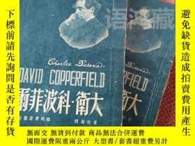 二手書博民逛書店駱駝書店插圖本《大衛•科波菲爾》(David罕見Copperfi