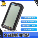 博士特汽修 萬用測電表 水電材料電錶 數據保持 數字萬用表 MET-MM620A 水電維修 推薦 智能電表