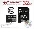 【台中平價鋪】全新 創見 Transcend 創見 32GB 32G micro SDHC 記憶卡 Class10 終保 公司貨