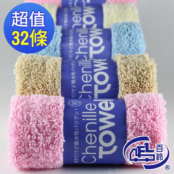 【百鈴】雪尼爾瞬間吸水超柔潔膚巾XS小方巾(32條)
