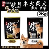 *KING*日本犬YEASTER柴犬專用 黑帶 雞三昧《成幼犬/高齡犬用》狗乾糧 二種犬飼料 任選 2Kg