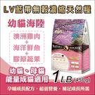 買5包送1包- LV藍帶無穀濃縮天然貓糧1LB(450g) - 幼貓 /  母貓 /  能量成貓  (海陸+膠原蛋白)