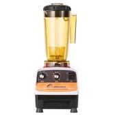 元揚EJ-818冰沙機碎冰機奶茶店刨冰機奶蓋機攪拌雪克機商用萃茶機 WJ【米家】