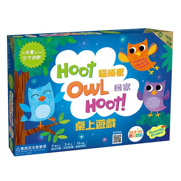 『高雄龐奇桌遊』貓頭鷹回家 Hoot Owl Hoot 繁體中文版 正版桌上遊戲專賣店