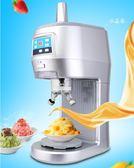 製冰機 綿綿冰機商用奶茶店刨冰機全自動大功率雪花花式綿綿冰沙機