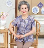 奶奶裝夏裝套裝中老年人女裝60-70歲老人老太太衣服媽媽夏季短袖   初見居家