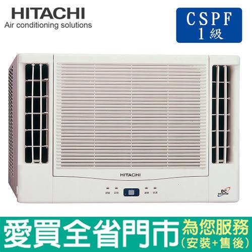 HITACHI日立4-5坪1級RA-28NV變頻窗型(雙吹)冷暖空調 含配送到府+標準安裝【愛買】