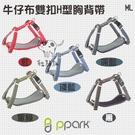 PPARK寵物工園[牛仔布雙扣H型胸背帶,ML,5種顏色]