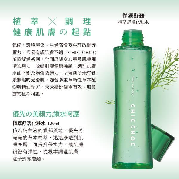 【2017植萃舒活新上市】CHIC CHOC 植萃舒活化妝水120ml