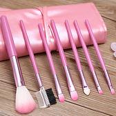 化妝刷7件套化妝套裝全套便攜式彩妝刷腮紅刷散粉刷化妝工具【店慶八折特惠一天】