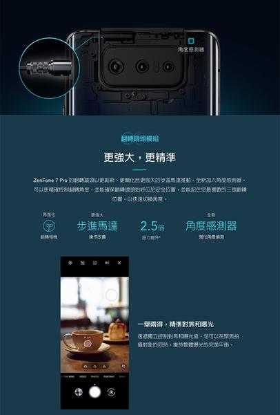 【送空壓殼+滿版玻璃保貼】ASUS ZenFone 7 Pro ZS671KS 8G/256G