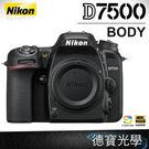 Nikon D7500 BODY 單機身 4/30前登錄送原廠電池+2000元郵政禮卷 國祥公司貨