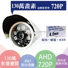 ►高雄/台南/屏東監視器 AHD◄百萬畫素/720P 1/4 CMOS/6陣列式LED/高解析管型紅外線攝影機