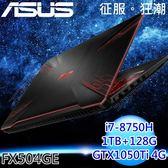 Asus 華碩 FX504GE-0171D8750H 15吋電競狂潮筆電 戰魂紅【加贈行動電源】