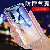 realme X50 Pro 手機殼 手機套 四角氣囊防摔軟殼 保護套 保護殼 全包防摔透明殼 realmeX50