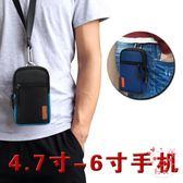 腰包男士手機包穿皮帶腰包掛包女運動5.5寸蘋果6寸小包手機袋(七夕禮物)