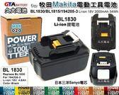 ✚久大電池❚ 牧田 Makita 電動工具電池 BL1830 BL1815 194205-3 18V 3.0Ah