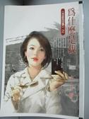 【書寶二手書T1/言情小說_NNH】為什麼是我?_于晴