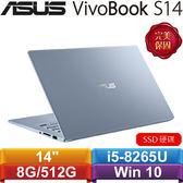 ASUS華碩 VivoBook S14 S403FA-0162S8265U 14吋輕薄筆電 冰河藍