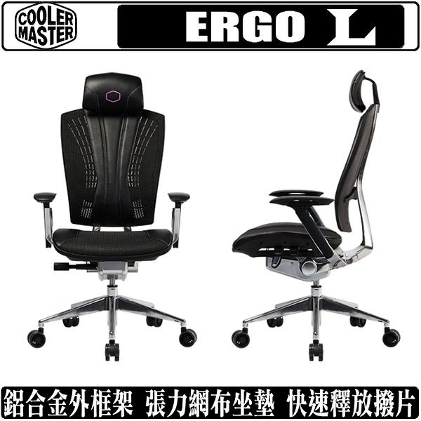 [地瓜球@] Cooler Master ERGO L 電競椅 電腦椅 鋁合金 透氣網孔