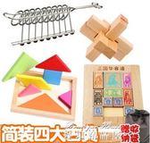 兒童成人學生木制 益智玩具解鎖拆裝孔明鎖魯班鎖解環九連環套裝  麥琪精品屋