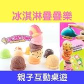 趣味甜筒冰淇淋疊疊樂 兒童玩具 桌遊 扮家家酒玩具