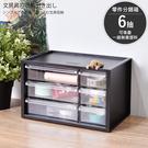 小幫手零件分類箱(6抽) 文具/小物分類 樹德 livinbox【A9-306】超取單筆限購2個