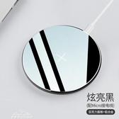 iphonex無線充電器8plus蘋果8專p小米mix2s三星s8/9快充x安卓通用『夢娜麗莎』