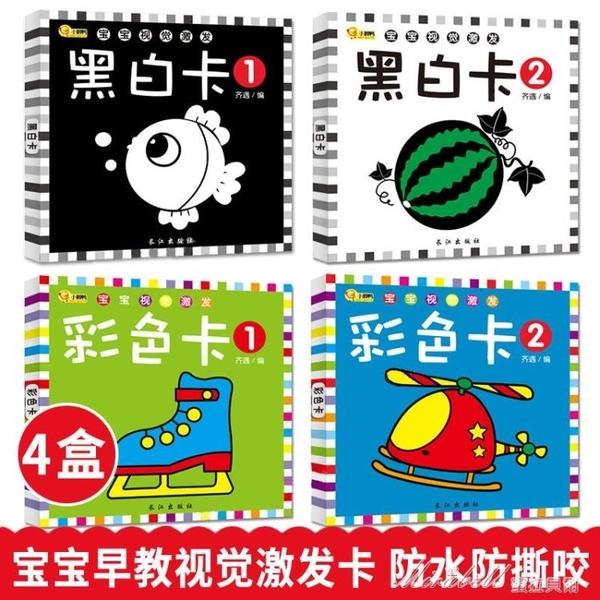 全套4冊智力開發嬰兒黑白卡片視覺激發卡新生的兒撕不爛兒童圖片 蜜拉貝爾