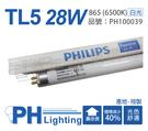 (40入)PHILIPS飛利浦 TL5 28W / 865 6500K 晝白光 三波長T5日光燈管 陸製_PH100039
