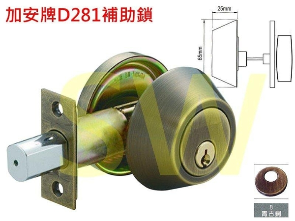 D281-2 加安 輔助鎖 補助鎖 適用鋁門 硫化銅門 木門 (60 mm、卡霸鑰匙、青古銅)