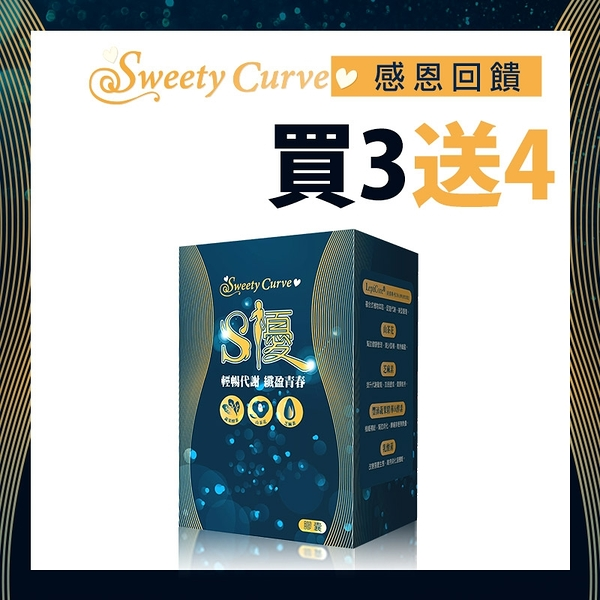 《買3送4》Sweety Curve 絲薇克爾 S優 60粒 (膠囊)【新高橋藥局】S優x7/效期:2022.03