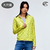 ADISI 女UPF50+印花防曬外套AJ2011093-1 (3XL) 大尺碼 / 城市綠洲 (彈性、透氣、輕量、快乾)