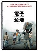 電子垃圾 DVD 免運 (購潮8)