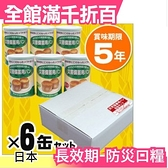【麵包罐頭 6罐入】空運 日本 亞馬遜熱銷 防災口糧 可存放5年【小福部屋】