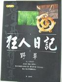 【書寶二手書T6/一般小說_ANW】狂人日記_野草_魯迅