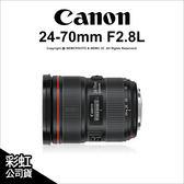 Canon EF 24-70mm F2.8 L II USM 彩虹公司貨 二代 ★24期免運★薪創數位