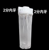 濾水器 10寸淨水器過濾瓶純水機甲醇篩檢程式十寸前置濾芯外殼配件防爆透明 名稱家居館