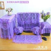 開機不取液晶電腦罩浪漫紫蕾絲布藝電腦套臺式電腦防塵罩 小確幸生活館